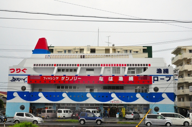 Ship shaped shop