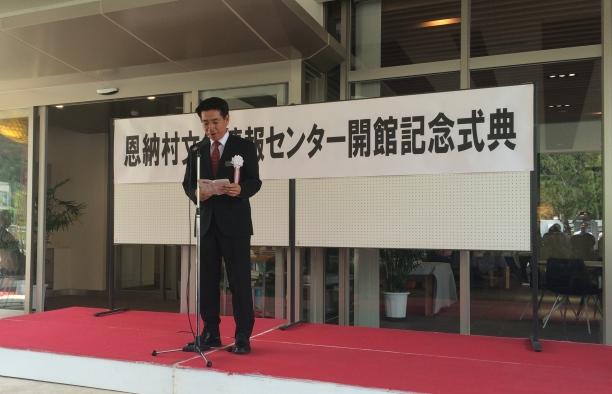 Nagahama san, Mayor of Onna son