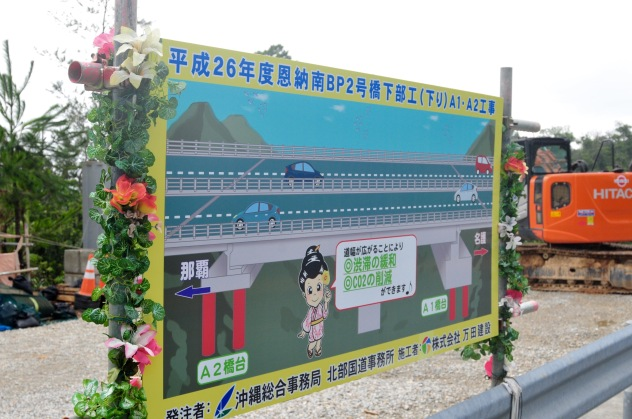 This one says that the new bridge will reduce CO2 and make bluebirds happy. Notice the flowers that the construction workers have laced around the sign.