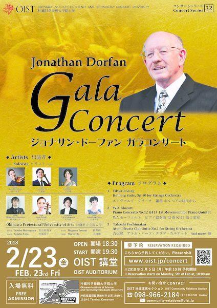 20180223-gala-concert-poster-b3-final.jpg